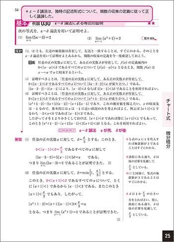 チャート式シリーズ 大学教養 微分積分 内容