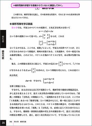 数研講座シリーズ 大学教養 線形代数 内容