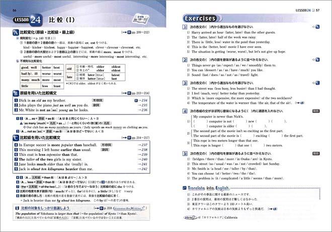 基礎からの新々総合英語 Grand View English Grammar in 48 Stages 内容
