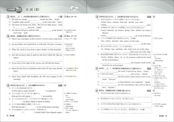 基礎からの新々総合英語 Grand View English Grammar in 30 Stages Workbook 内容