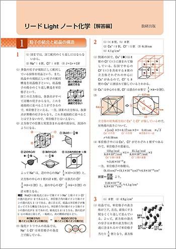四訂版 リードLightノート化学 内容1