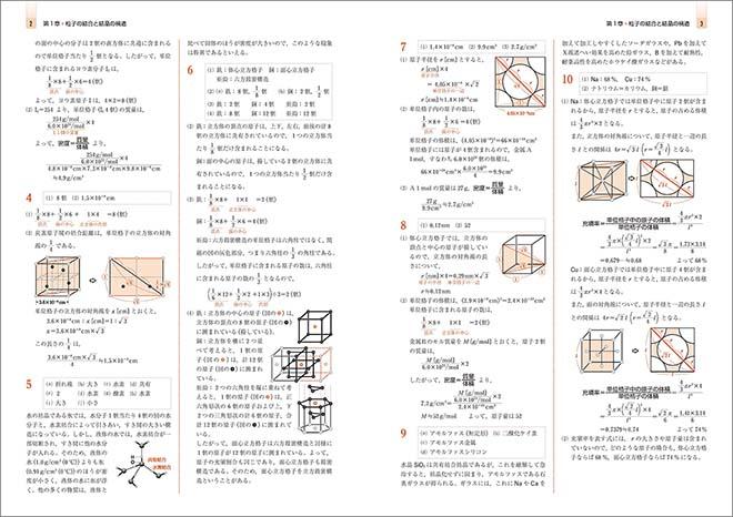 四訂版 リードLightノート化学 内容2