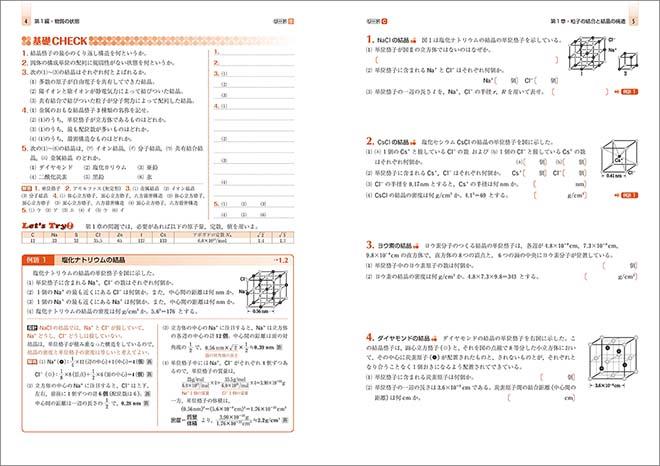 四訂版 リードLightノート化学 内容