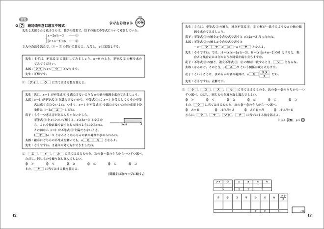 対策 共通 テスト 数学