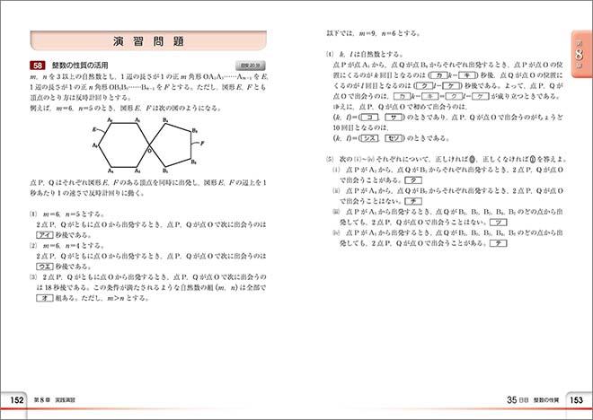 チャート式問題集シリーズ 35日完成! 大学入学共通テスト対策 数学IA 内容3