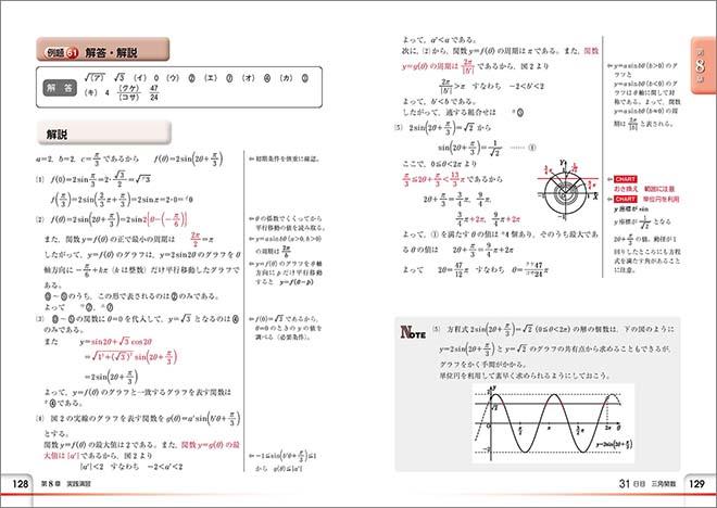 チャート式問題集シリーズ 35日完成! 大学入学共通テスト対策 数学IIB 内容2