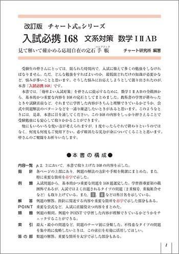 改訂版 入試必携168 文系対策 数学ⅠIIAB 見て解いて確かめる応用自在の定石手帳 内容1