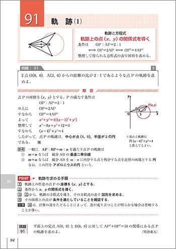 改訂版 入試必携168 文系対策 数学ⅠIIAB 見て解いて確かめる応用自在の定石手帳 内容2
