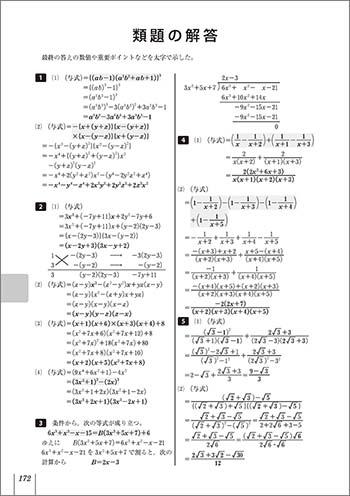 改訂版 入試必携168 文系対策 数学ⅠIIAB 見て解いて確かめる応用自在の定石手帳 内容3