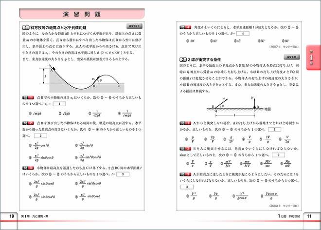 チャート式問題集シリーズ 35日完成! 大学入学共通テスト対策 物理 内容3