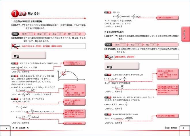 チャート式問題集シリーズ 35日完成! 大学入学共通テスト対策 物理 内容4