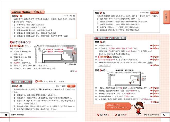 チャート式問題集シリーズ 35日完成! 大学入学共通テスト対策 化学基礎 内容3