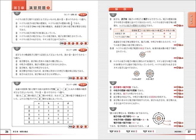 チャート式問題集シリーズ 35日完成! 大学入学共通テスト対策 化学基礎 内容4