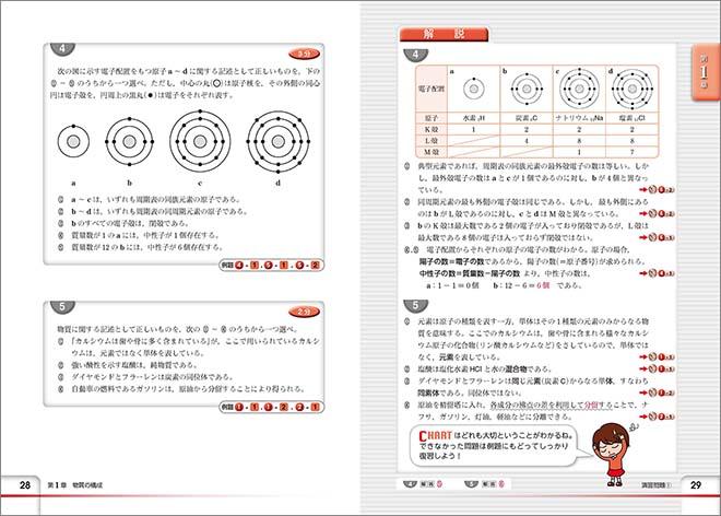 チャート式問題集シリーズ 35日完成! 大学入学共通テスト対策 化学基礎 内容5