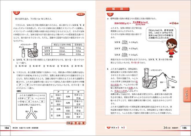 チャート式問題集シリーズ 35日完成! 大学入学共通テスト対策 化学基礎 内容8