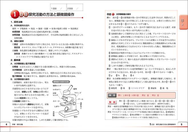 チャート式問題集シリーズ 35日完成!大学入学共通テスト対策 生物基礎 内容1