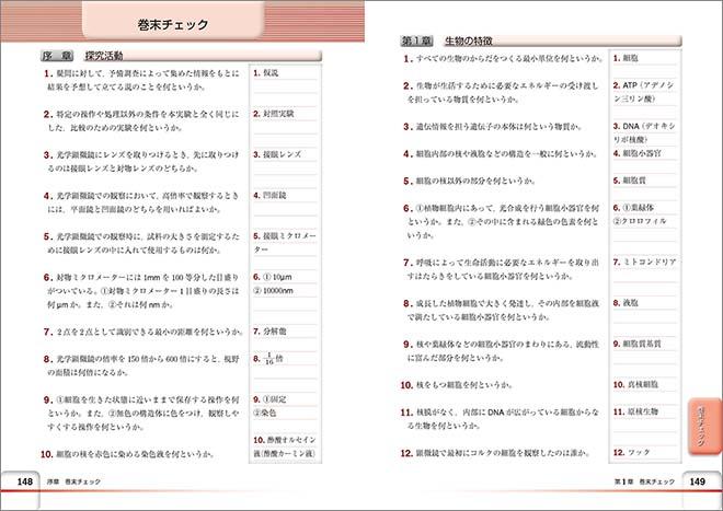 チャート式問題集シリーズ 35日完成!大学入学共通テスト対策 生物基礎 内容4