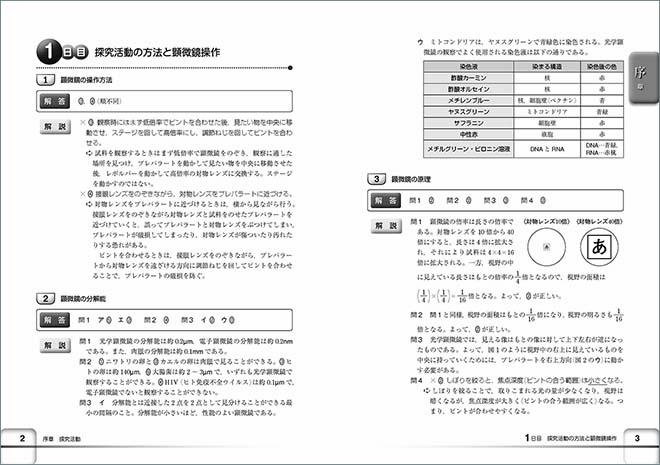 チャート式問題集シリーズ 35日完成!大学入学共通テスト対策 生物基礎 内容5