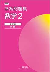 新課程 体系問題集 数学2 幾何編 発展