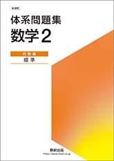 新課程 体系問題集 数学2 代数編 標準