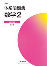 新課程 体系問題集 数学2 幾何編 標準