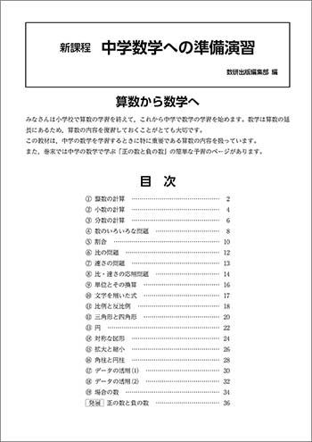 新課程 中学数学への準備演習 目次