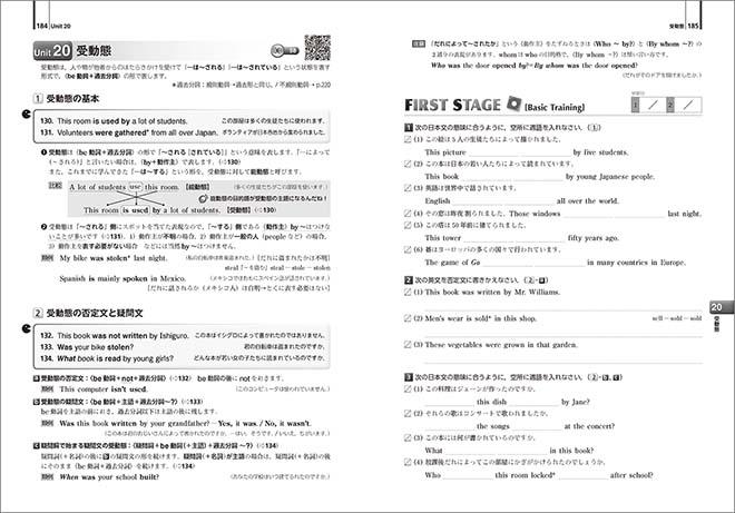 新訂版 徹底反復シリーズ 《5-STAGE》 英文法完成 BOOK 2 内容1