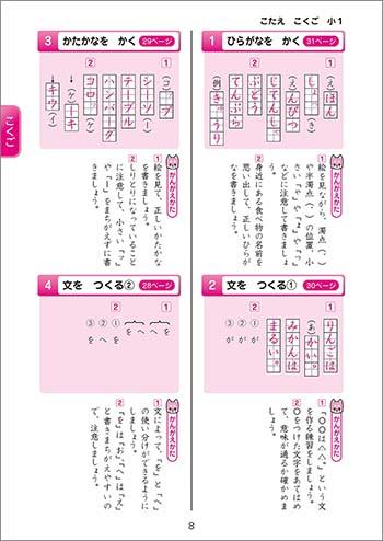 チャ太郎ドリル 総復習編 小学1年生 内容(別冊答え)2