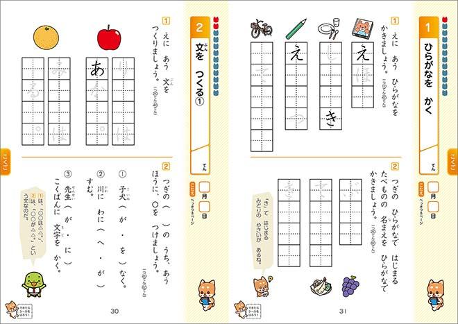 チャ太郎ドリル 総復習編 小学1年生 内容(本誌)2